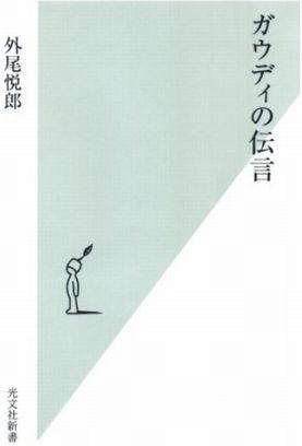 ガウディーの伝言.jpg