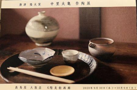 中里太亀 作陶展 2020.9.30-10.6.jpg