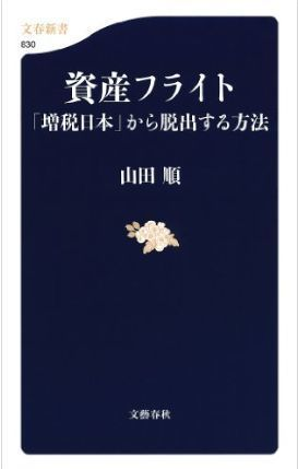 資産フライト・山田順.jpg