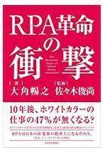 RPA革命の衝撃.jpg